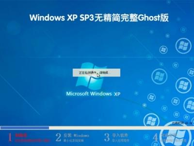 winXP sp3 ghost完整无精简版