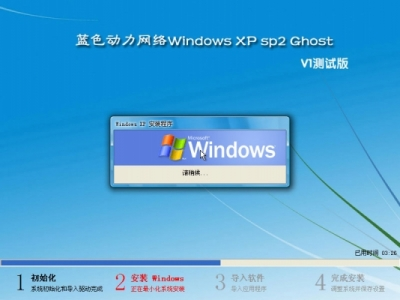 蓝色动力网络windows xp sp2 ghost V1测试版发布
