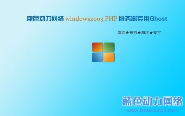 蓝色动力网络ghost win2003EE server PHP服务器专用版