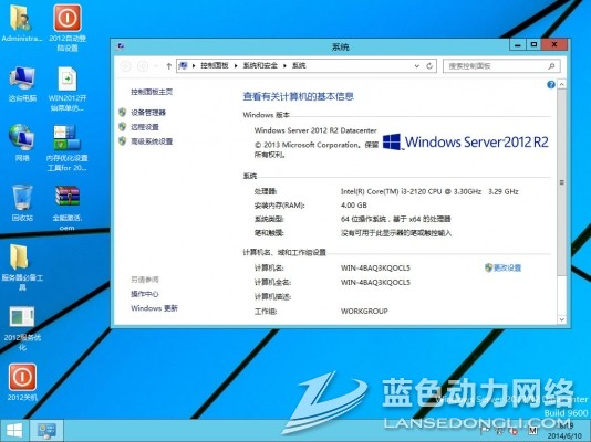 绿茶WIN2012 r2数据中心服务器版网吧专用优化版20140610更新版