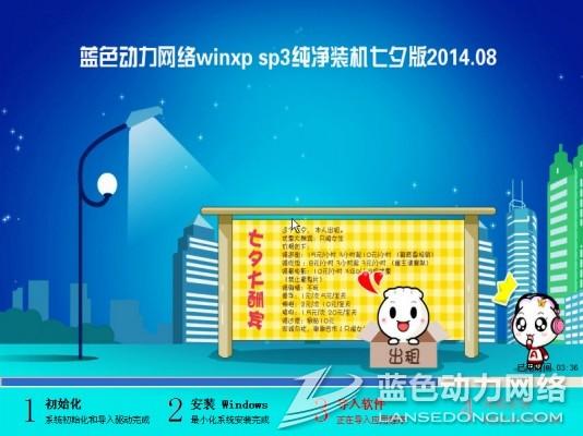 2014.08winxp sp3纯净装机七夕版-蓝色动力网络