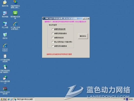 绿茶网吧专用XPSP3优化最终版特别更新版-20141214更新