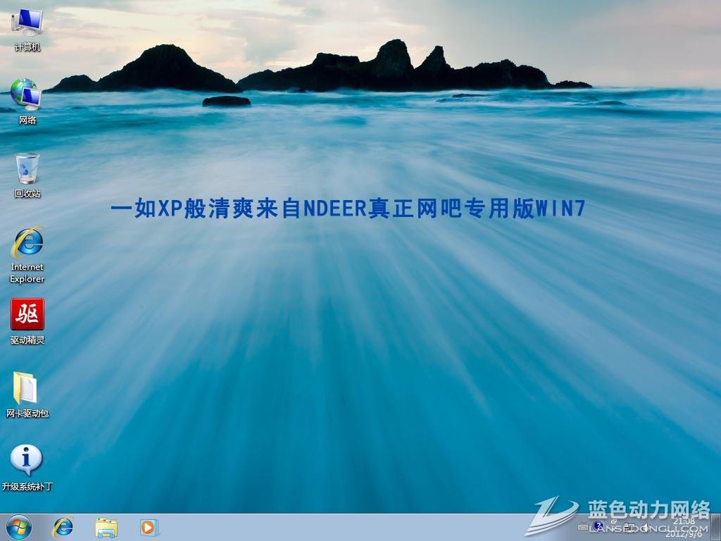 诺德尔WIN7-64位智能安装2017-V4元旦版专业版2017年12月28日