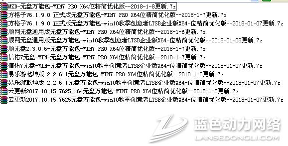 绿茶2018年1月份无盘万能系统包更新列表