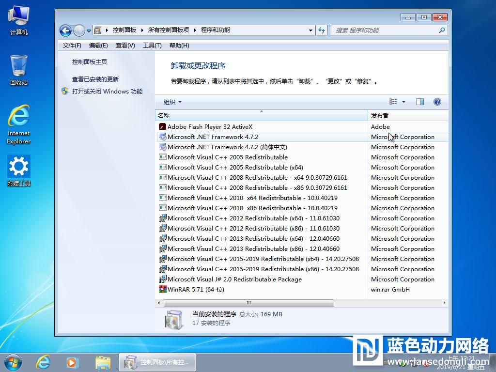 蓝色动力网络Win7 SP1 x64位旗舰精简优化版2019.06