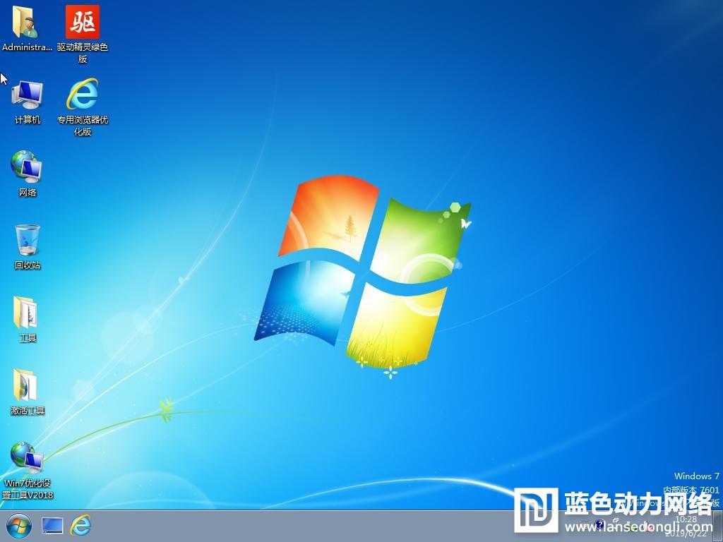 绿茶顺无盘2.3.0.6无盘通用版无盘万能包WIN7X64位专业版2019-11-13更新