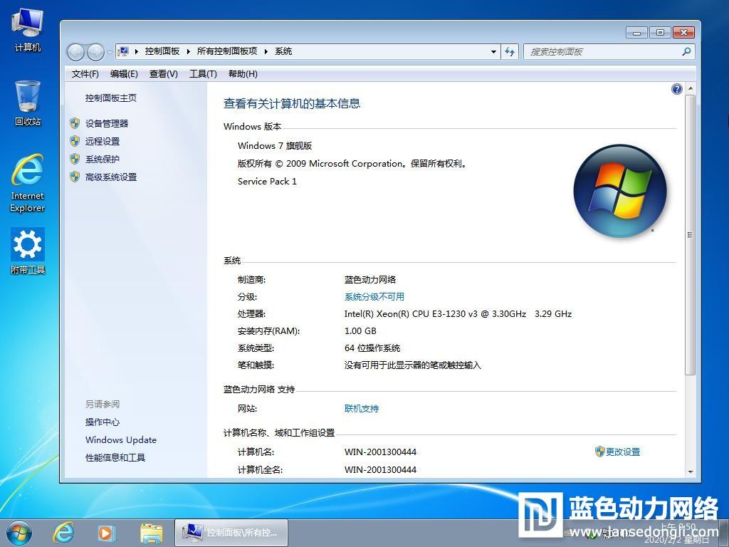 蓝色动力网络Win7 x64/x32旗舰版纯净版2020年第一版