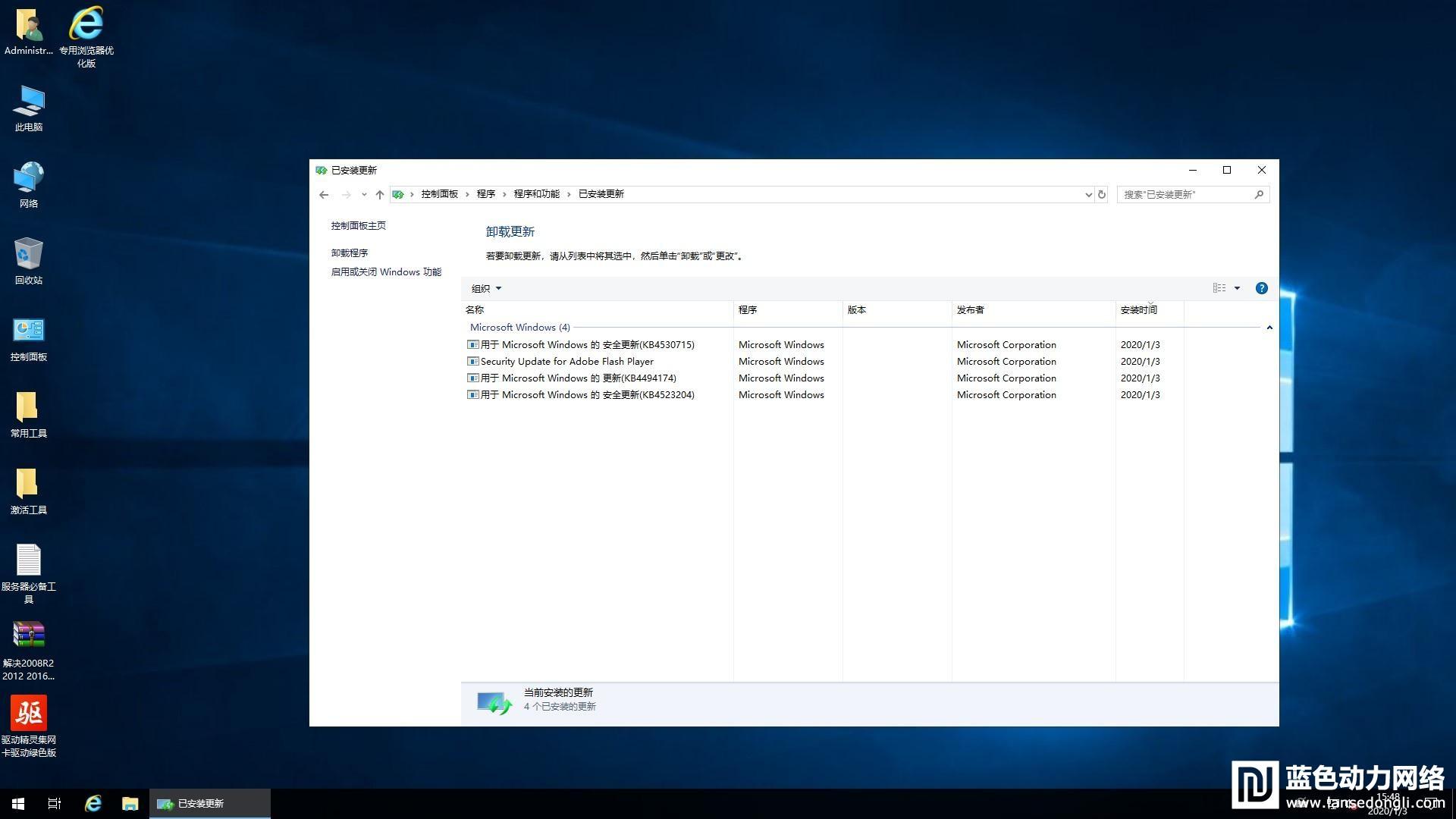 绿茶WIN2019 数据中心服务器版网吧专用优化版20190103更新版