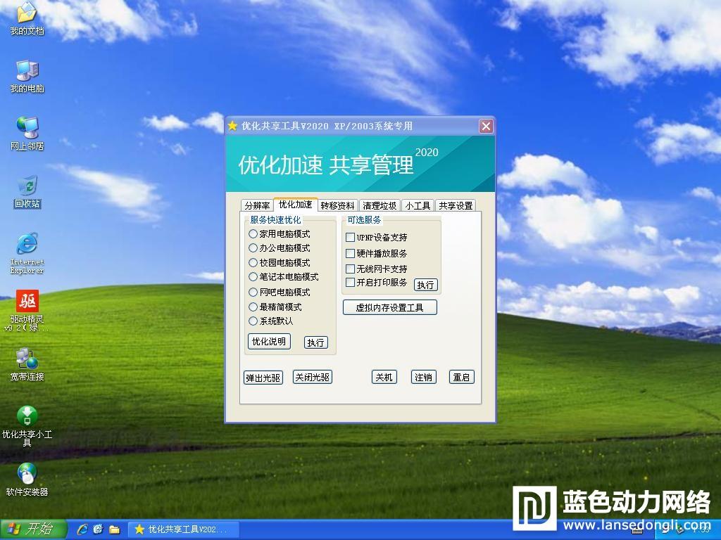 绿茶电脑装机XP-SP3-2020-暖春版精简优化版20200307更