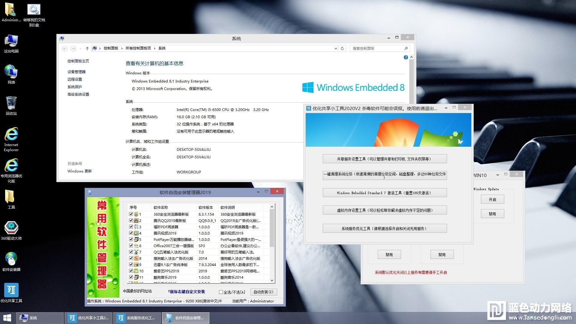 绿茶电脑装机WIN8.1x64专业版ESD三合1精简优化版20200316
