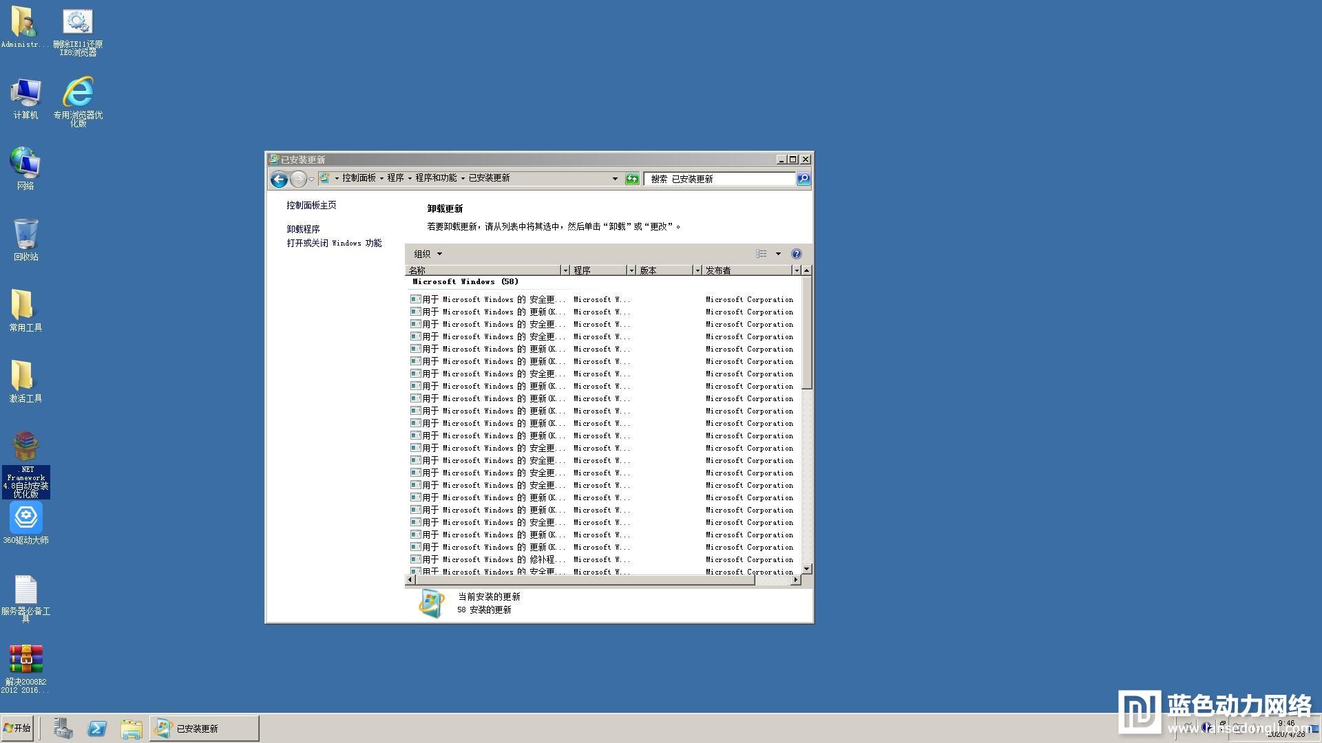 绿茶win2008R2-64位数据中心网吧专用服务器版支持AHCI-RAID-2020-04-28