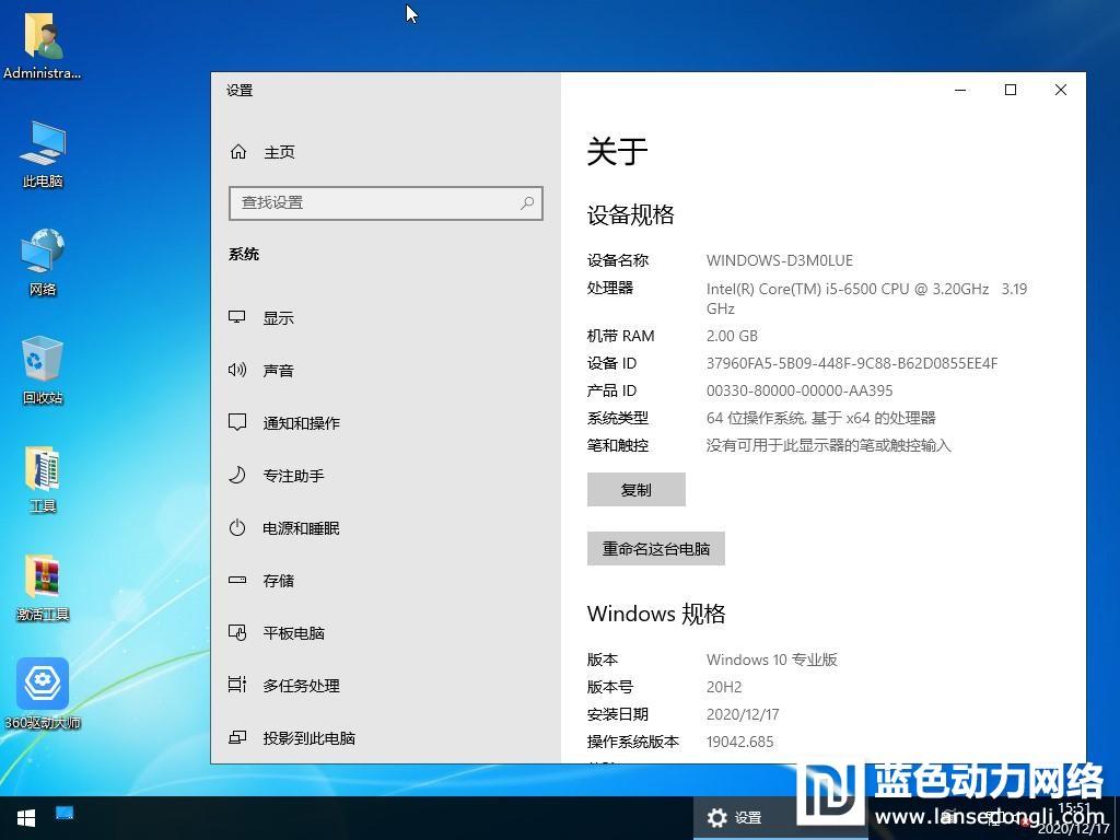 易乐游 【乾坤版 2.3.5.2】通用无盘万能包WIN7/10X64位专业版2020-12-23